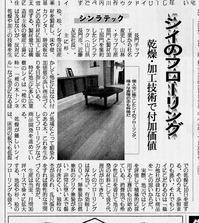 日刊木材新聞2.JPG