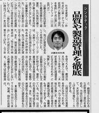 日刊木材新聞.JPG