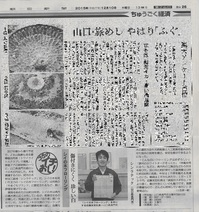 朝日新聞 - コピー.jpg